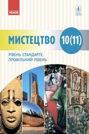 Мистецтво 10 клас Комаровська 2018