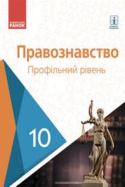 Підручник Правознавство 10 клас Лук'янчиков 2018. Скачать, читать. Новая программа
