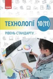 Підручник Технології 10 клас Ходзицька 2018. Скачать бесплатно, читать онлайн. Новая программа
