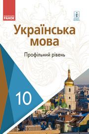 Українська мова 10 клас Караман 2018 (Проф.)