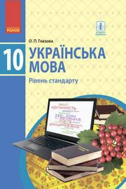 Українська мова 10 клас Глазова 2018