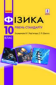 Фізика 10 клас підручник купити, ціна київ (україна).