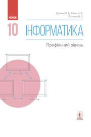 Інформатика 10 клас Руденко 2018 (Проф.)