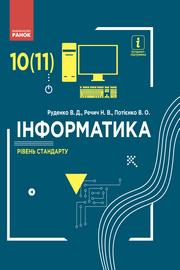 Інформатика 10 клас Руденко 2018 (Станд.)