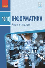 Підручник Інформатика 10 клас Бондаренко 2018. Скачать, читать. Новая программа