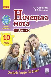 Німецька мова 10 клас Сотникова 2018 (10 рік)