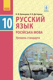 скачать русский язык 5 класс баландина