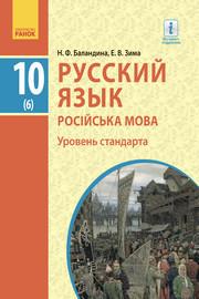 Русский язык 10 класс Баландина (6 год) 2018