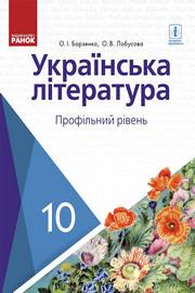 Українська література 10 клас Борзенко 2018 (Проф.)