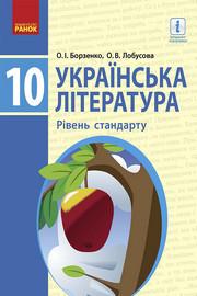 Українська література 10 клас Борзенко 2018 (Станд.)