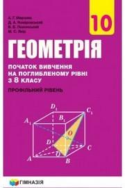 Геометрія 10 клас Мерзляк 2018 (Погл.)