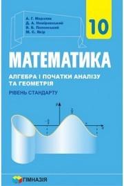 Математика 10 клас Мерзляк 2018 (Укр.)