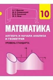 Математика 10 класс Мерзляк 2018 (Рус.)