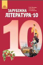 Зарубіжна література 10 клас Ніколенко 2018 (Станд.)