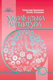 Українська література 10 клас Авраменко 2018