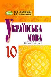 Rozetka. Ua   ранок тестовий контроль знань. Українська мова та.