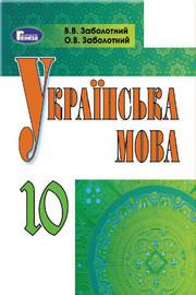 Українська мова 10 клас Заболотний 2018 (Рус.)