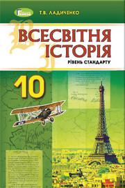 Всесвітня історія 10 клас Ладиченко 2018