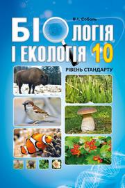 Біологія і екологія 10 клас Соболь 2018 (Укр.)