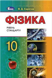 Фізика 10 клас Сиротюк 2018