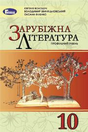 Зарубіжна література 10 клас Волощук 2018