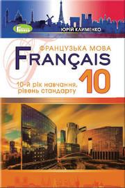 Підручник Французька мова 10 клас Клименко 2018 (10 рік). Скачать, читать. Новая программа