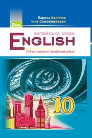Англійська мова 10 клас Калініна 2018