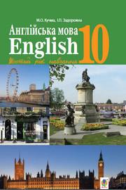 Англійська мова 10 клас Кучма 2018