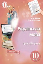 Українська мова 10 клас Ворон 2018