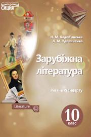 Зарубіжна література 10 клас Кадоб'янська 2018