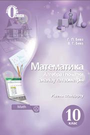 Підручник Математика 10 клас Бевз 2018. Скачать, читать. Новая программа