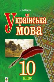 Українська мова 10 клас Ющук 2018