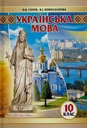 Українська мова 10 клас Голуб 2018