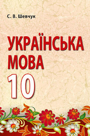 Українська мова 10 клас Шевчук 2018