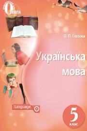 Підручник Українська мова 5 клас Глазова 2018. Скачать, читать. Новая программа