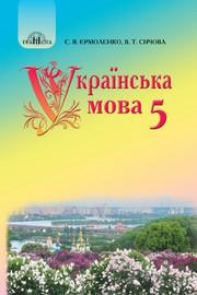 Підручник Українська мова 5 клас Єрмоленко 2018. Скачать, читать. Новая программа