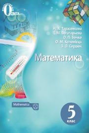Математика 5 клас Тарасенкова 2018 (Укр.)