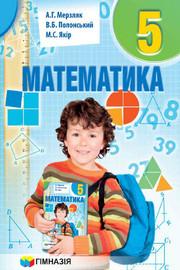 Підручник Математика 5 клас Мерзляк 2018 (Укр.). Скачать, читать. Новая программа