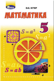 гдз математика учебник школа россии