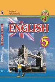 Англійська мова 5 клас Пахомова 2018