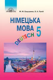 Німецька мова 5 клас Сидоренко 2018