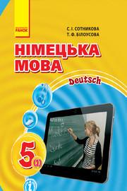 Німецька мова 5 клас Сотникова 2018 (1 рік)