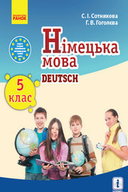 Німецька мова 5 клас Сотникова 2018 (5 рік)