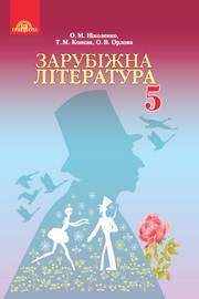 Зарубіжна література 5 клас Ніколенко 2018