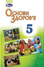 Основи здоров'я 5 клас Бойченко 2018