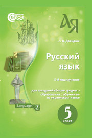 Русский язык 5 класс Давидюк 2018