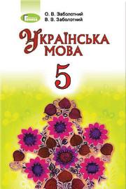 Українська мова 5 класс Заболотний 2018 (Рус.)