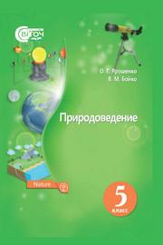 Природоведение 5 класc Ярошенко 2018 (Рус.)