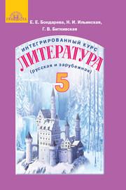 Литература 5 класс Бондарева 2018