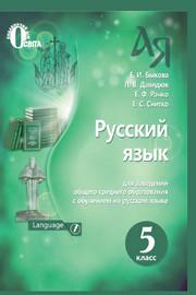 Русский язык 5 класс Быкова 2018